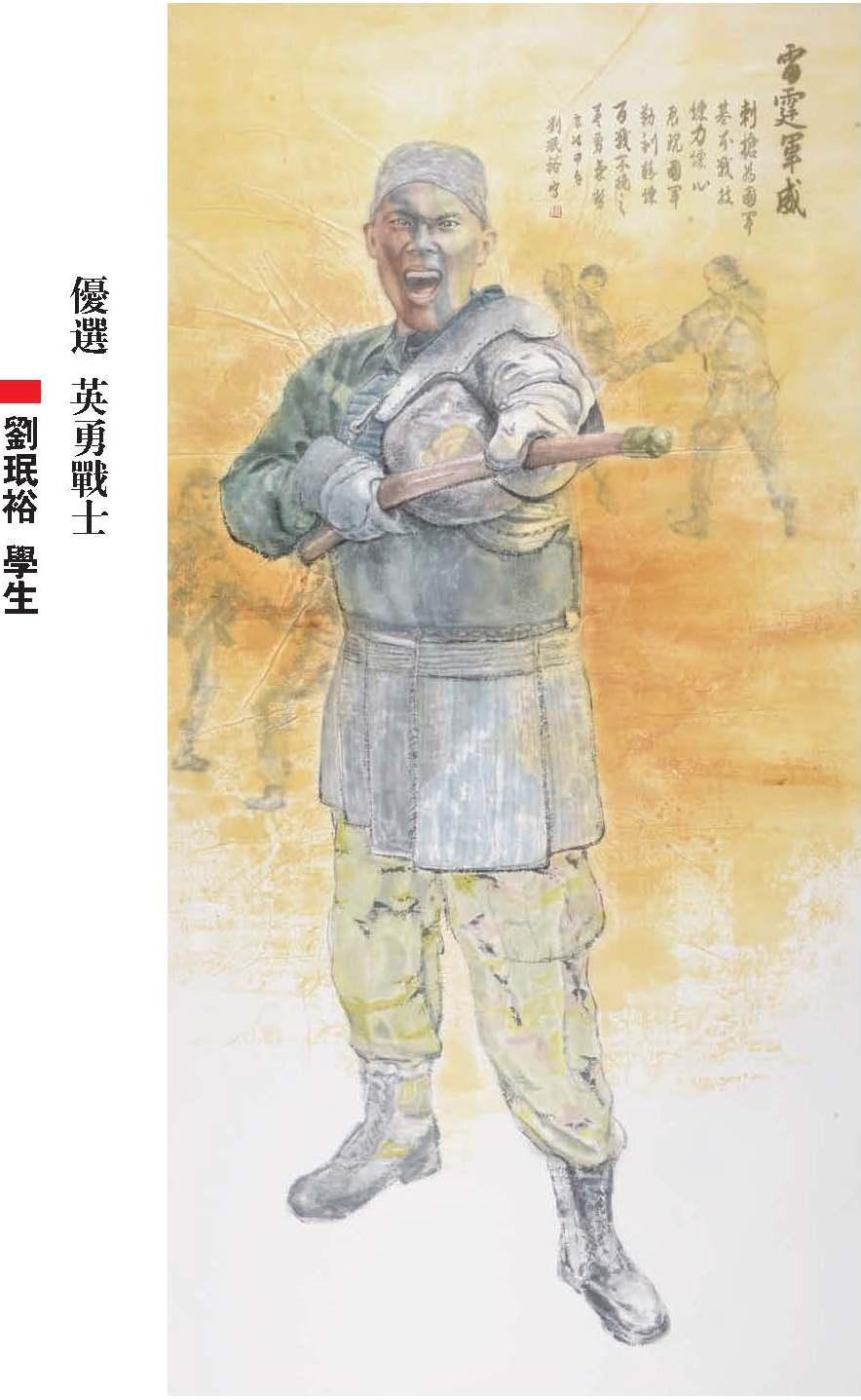 國軍第48屆文藝金像獎國畫類優選_英勇戰士_劉裕.jpg