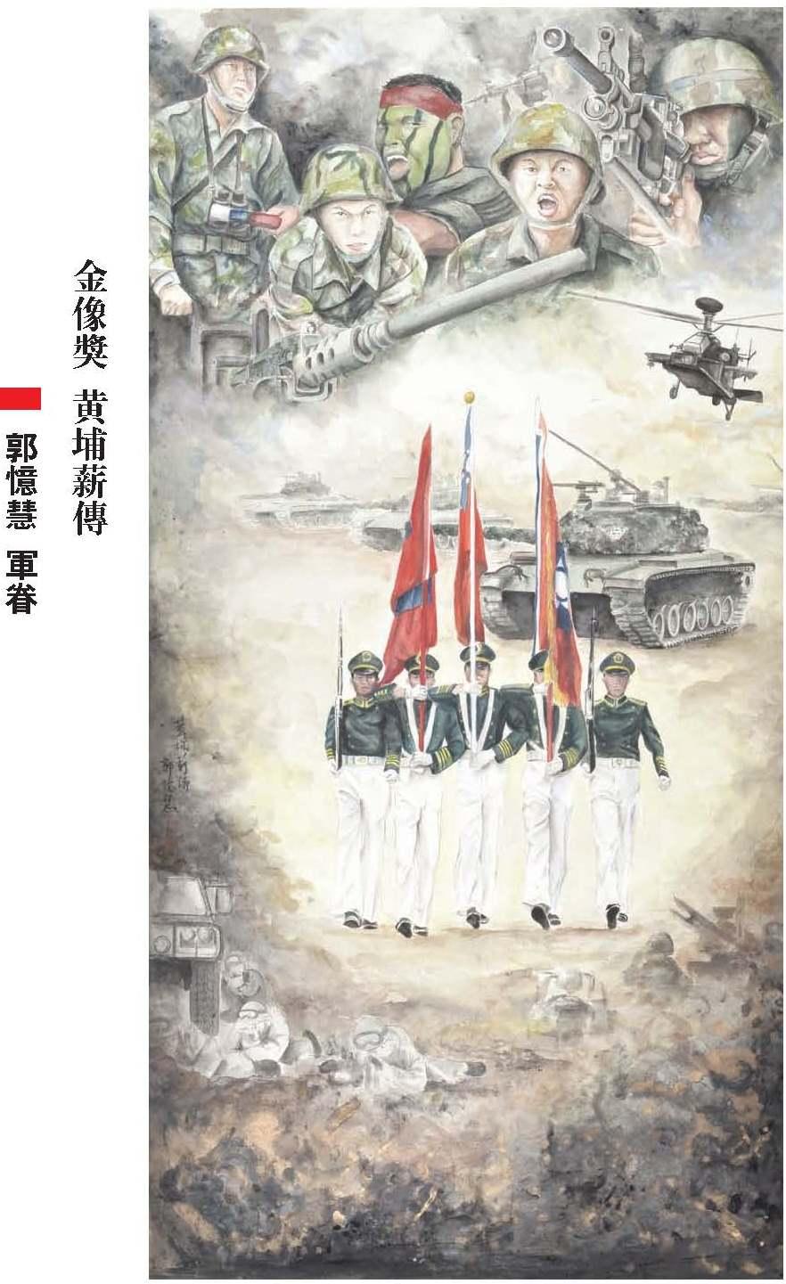國軍第48屆文藝金像獎國畫類金像獎_黃埔薪傳_郭憶慧.jpg