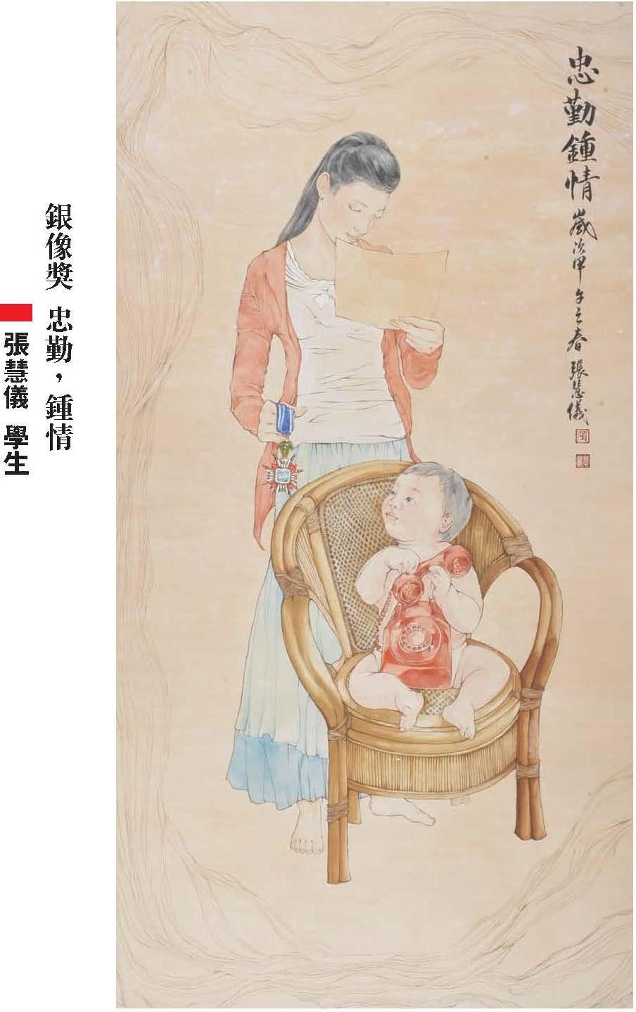 國軍第48屆文藝金像獎國畫類銀像獎_忠勤鍾情_張慧儀.jpg