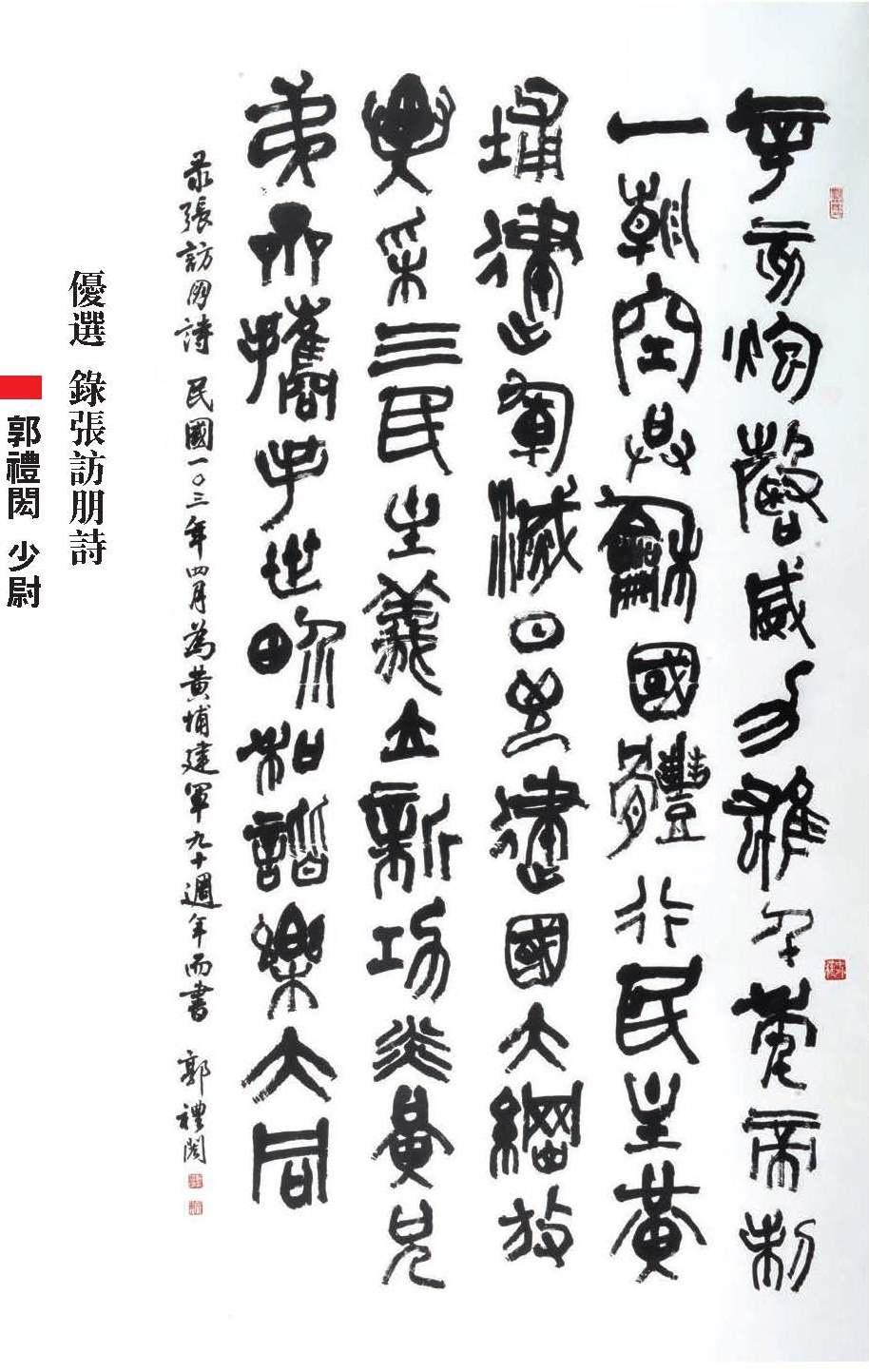 國軍第48屆文藝金像獎書法類優選_錄張訪朋詩_郭禮閎.jpg