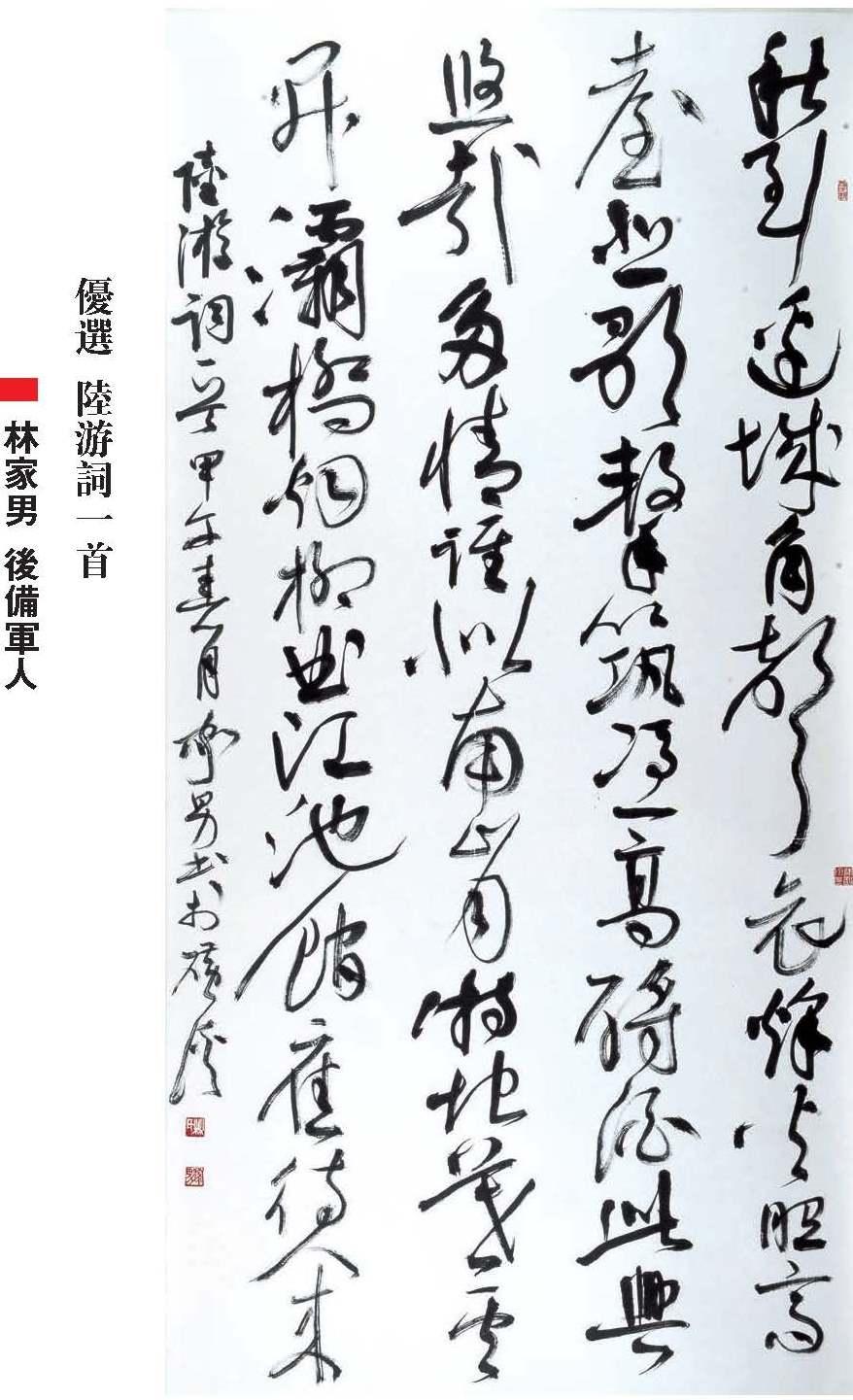 國軍第48屆文藝金像獎書法類優選_陸游詞一首_林家男.jpg