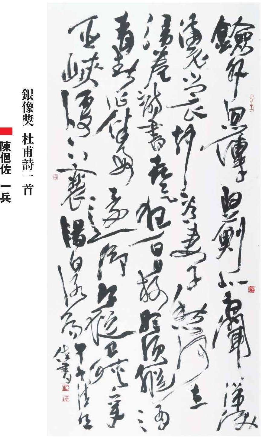 國軍第48屆文藝金像獎書法類銀像獎_杜甫詩一首_陳俋佐.jpg