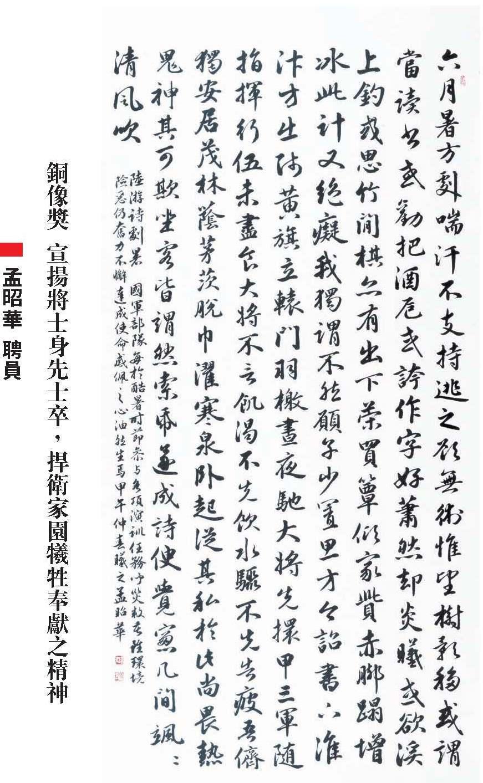 國軍第48屆文藝金像獎書法類銅像獎_孟昭華.jpg