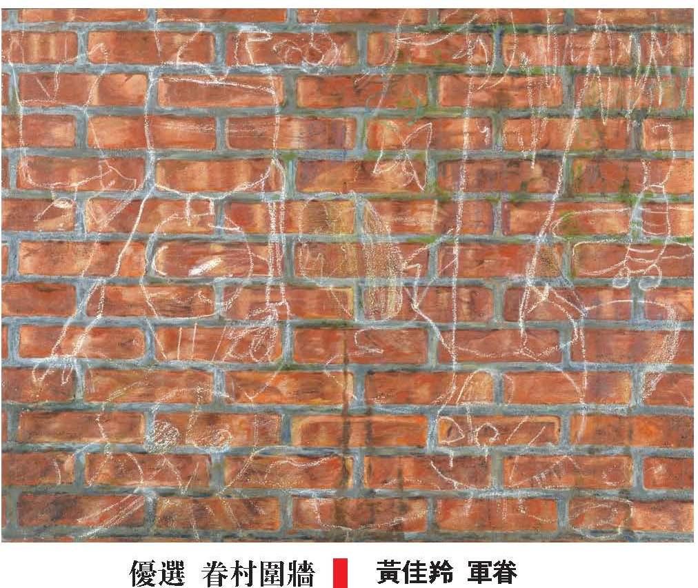國軍第48屆文藝金像獎西畫類優選_眷村圍牆_黃佳羚.jpg