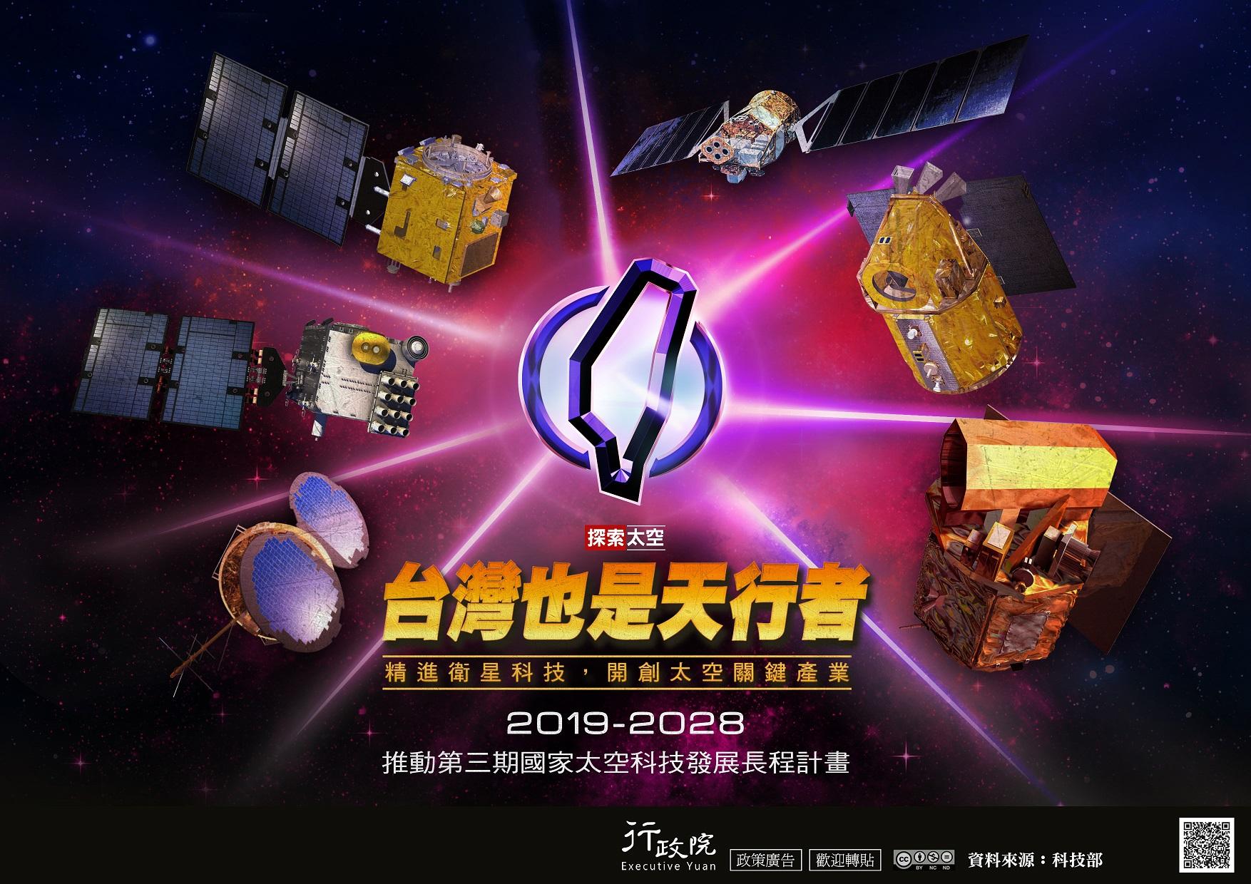 探索太空—台灣也是天行者.jpg