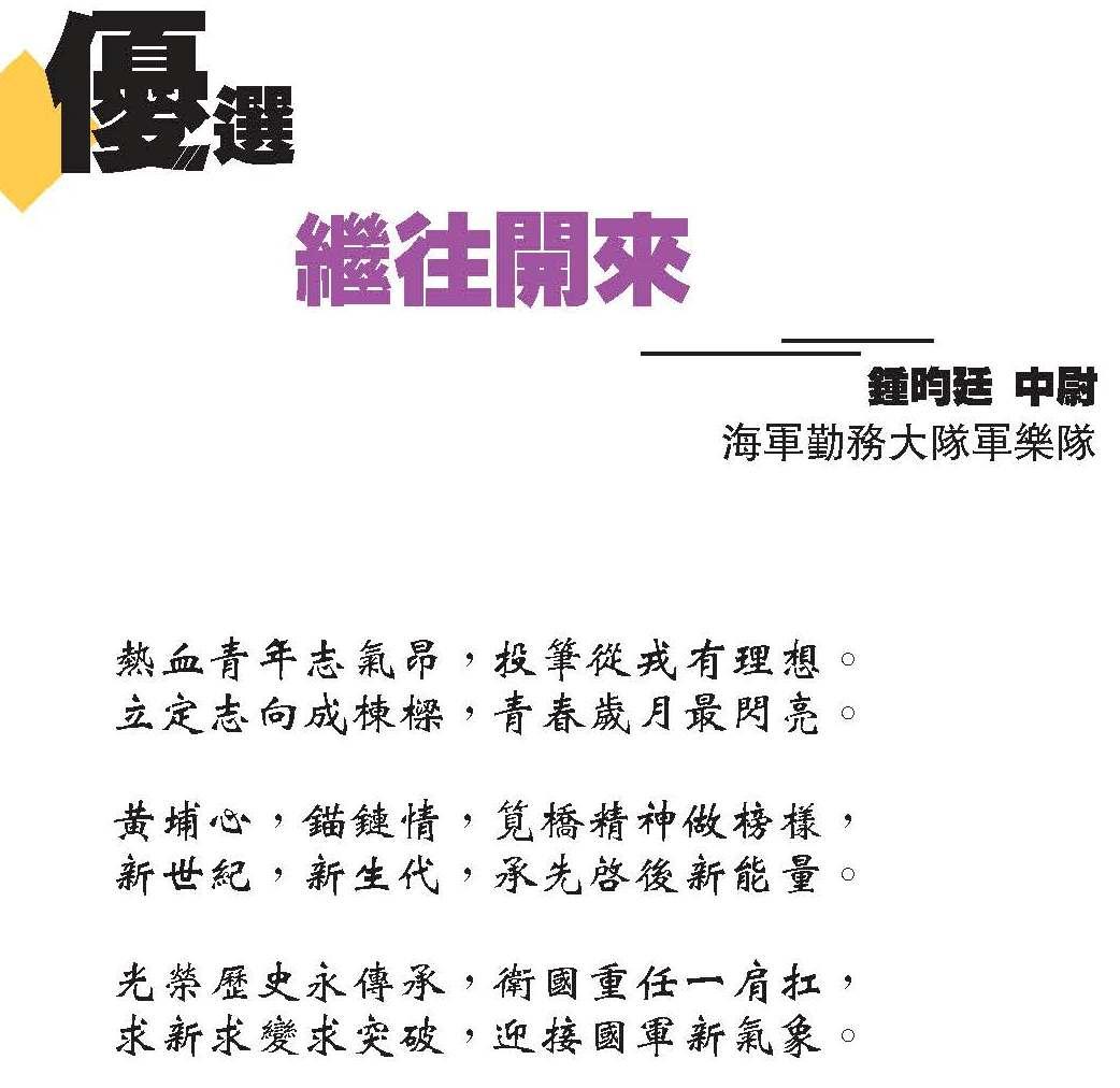 第48屆歌詞項國軍組優選作品_繼往開來_作者:鍾昀廷.jpg