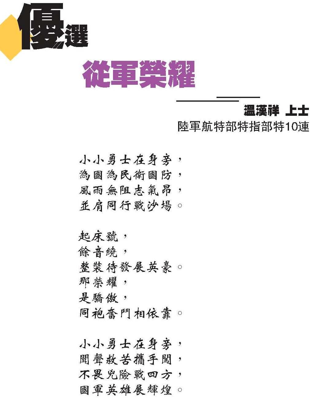 第50屆歌詞項國軍組優選作品—從軍榮耀_作者:温漢祥.jpg