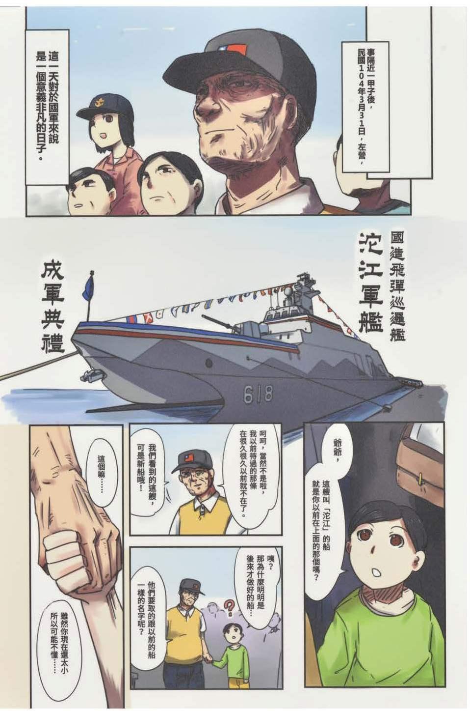 第50屆漫畫類金像獎作品_傳承10_張哲綱.jpg