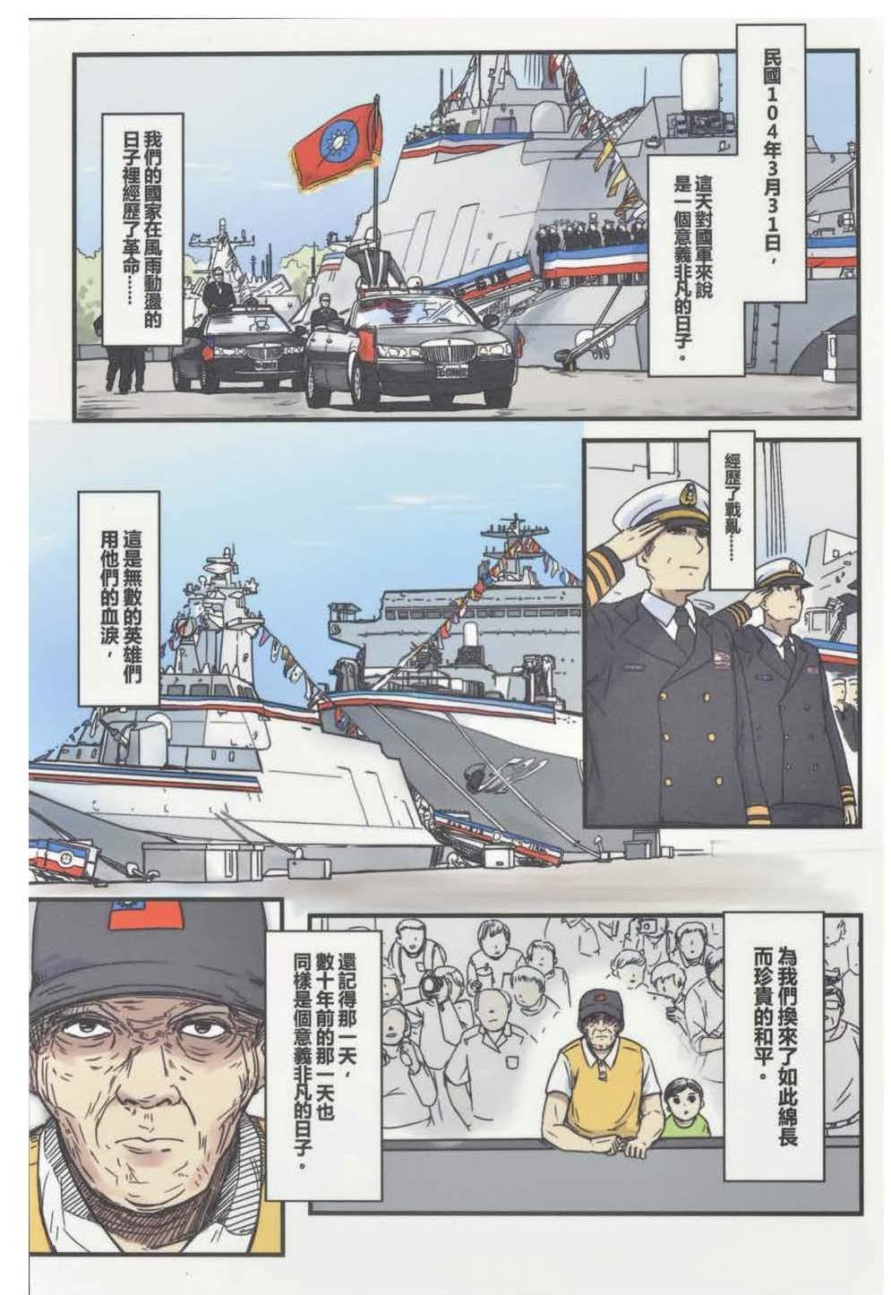 第50屆漫畫類金像獎作品_傳承2_張哲綱.jpg