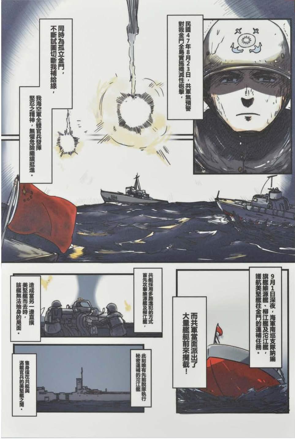 第50屆漫畫類金像獎作品_傳承3_張哲綱.jpg