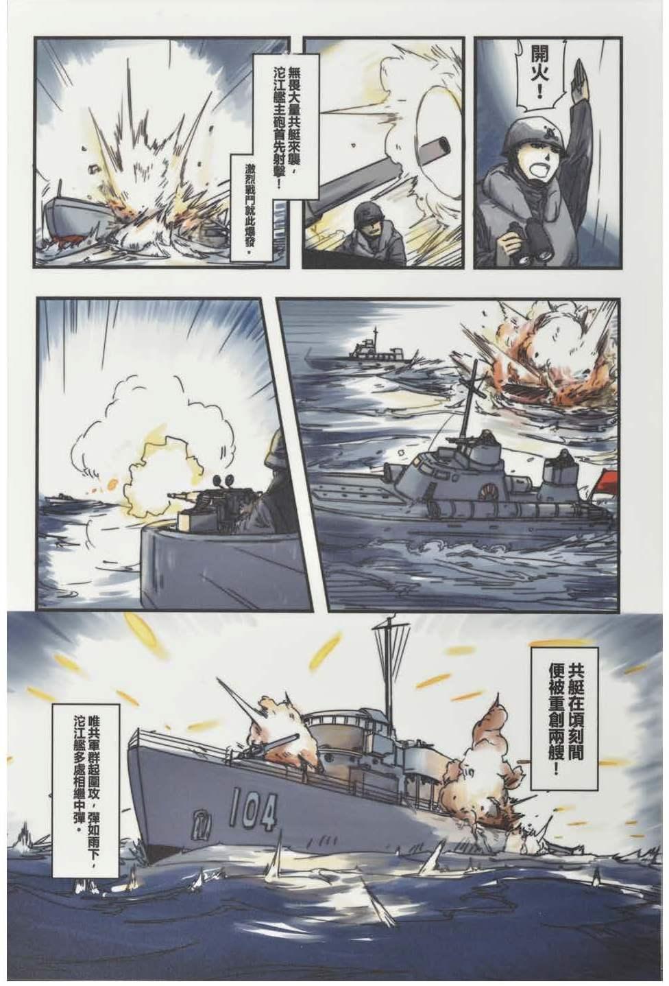 第50屆漫畫類金像獎作品_傳承4_張哲綱.jpg