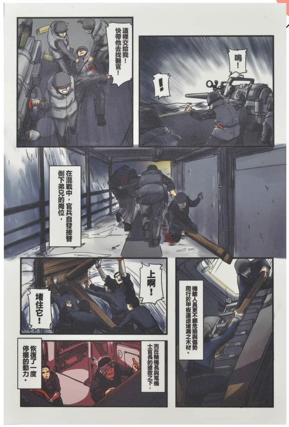 第50屆漫畫類金像獎作品_傳承5_張哲綱.jpg