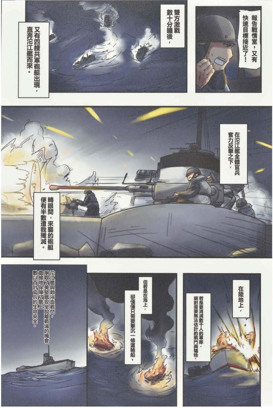 第50屆漫畫類金像獎作品_傳承6_張哲綱.jpg