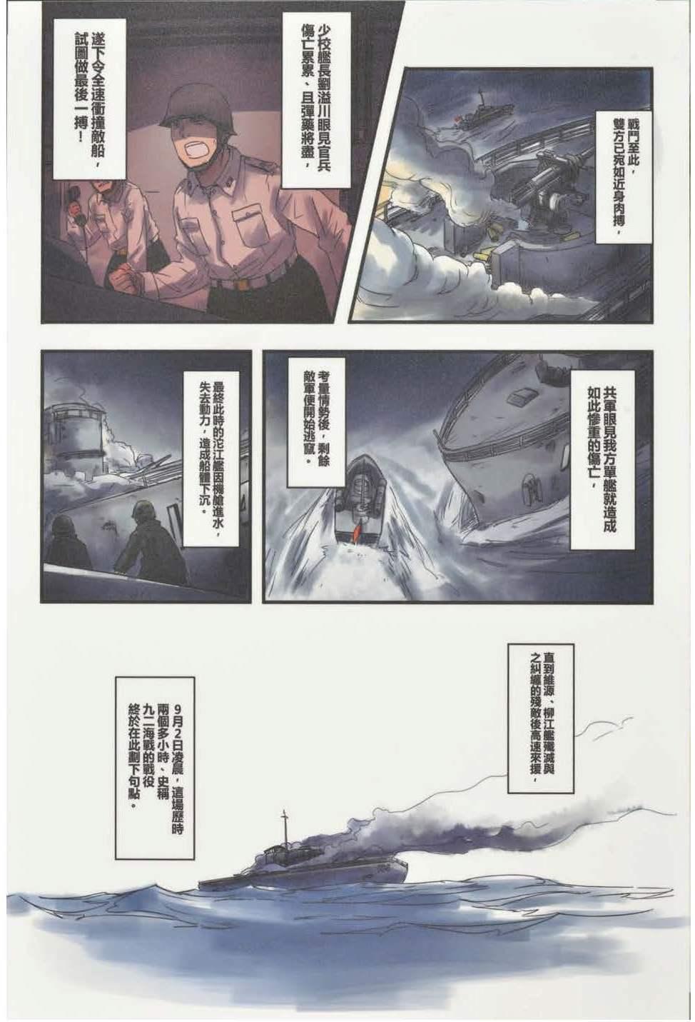 第50屆漫畫類金像獎作品_傳承8_張哲綱.jpg