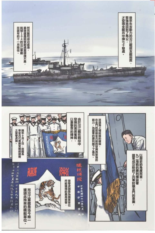 第50屆漫畫類金像獎作品_傳承9_張哲綱.jpg