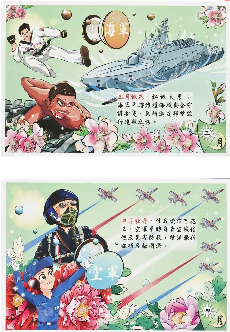 第50屆漫畫類銅像獎作品_傳承‧花月令3_蘇元津.jpg