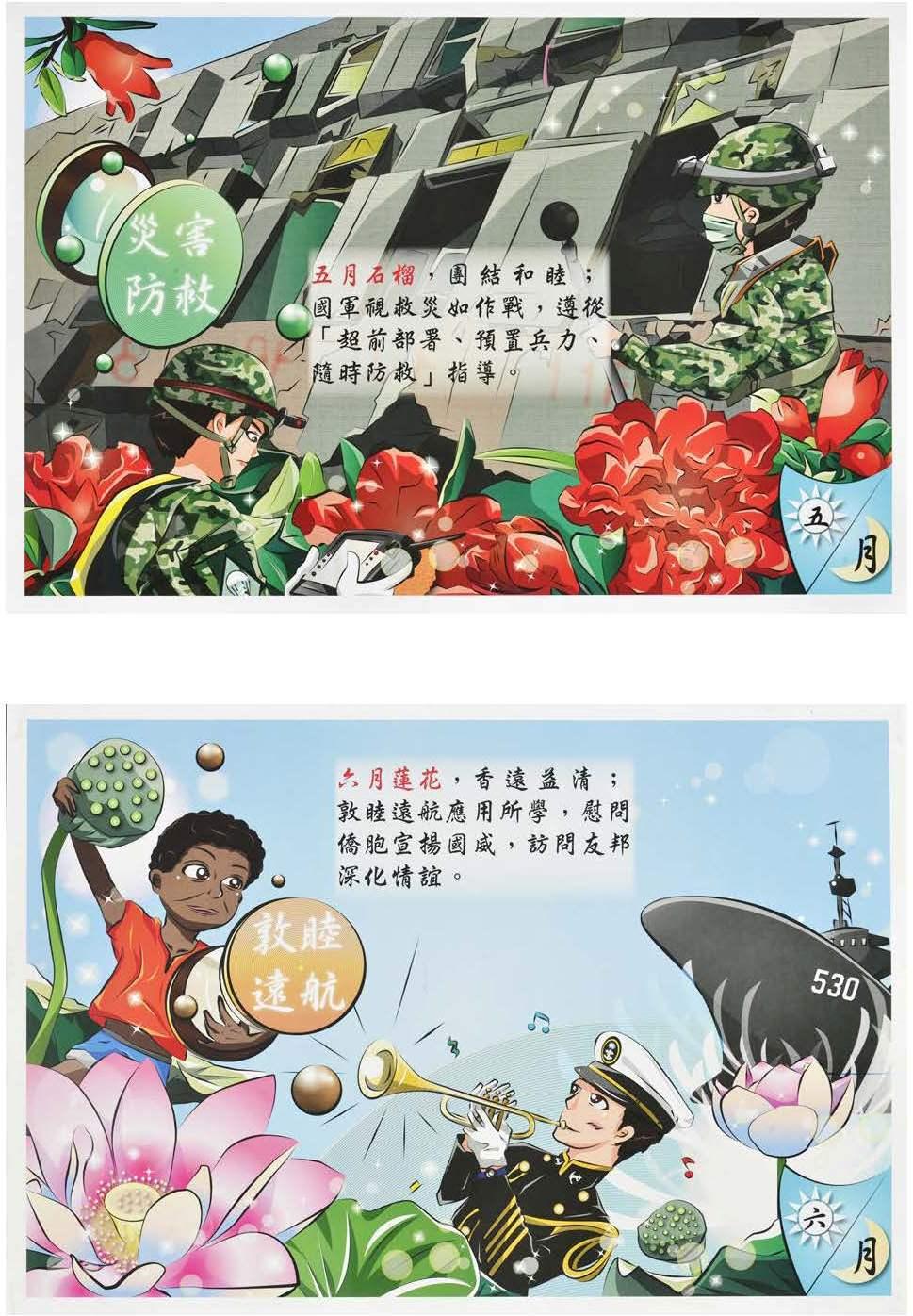 第50屆漫畫類銅像獎作品_傳承‧花月令4_蘇元津.jpg