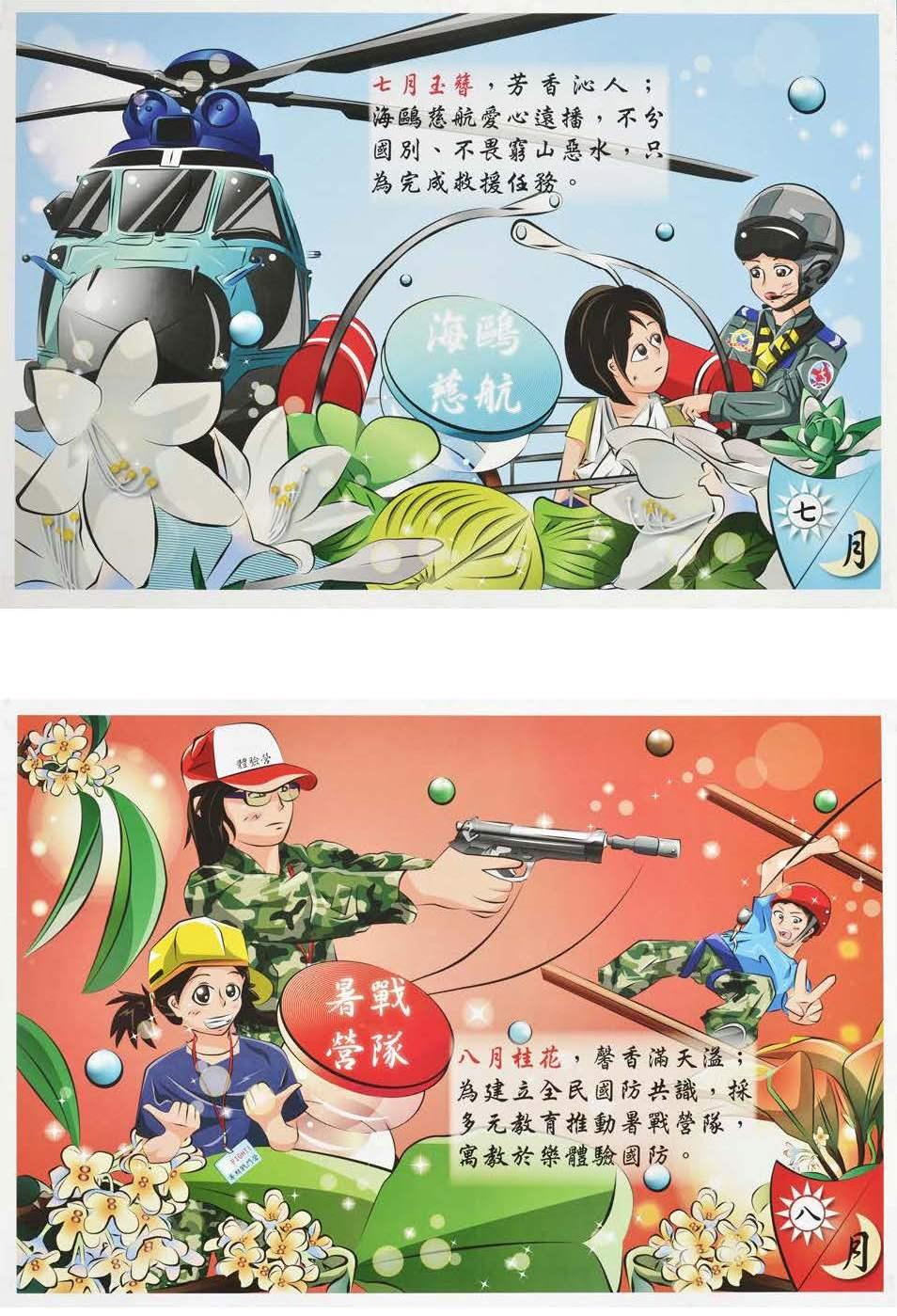 第50屆漫畫類銅像獎作品_傳承‧花月令5_蘇元津.jpg