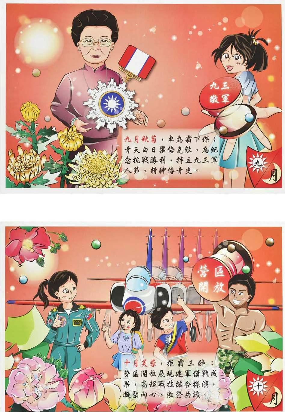 第50屆漫畫類銅像獎作品_傳承‧花月令6_蘇元津.jpg