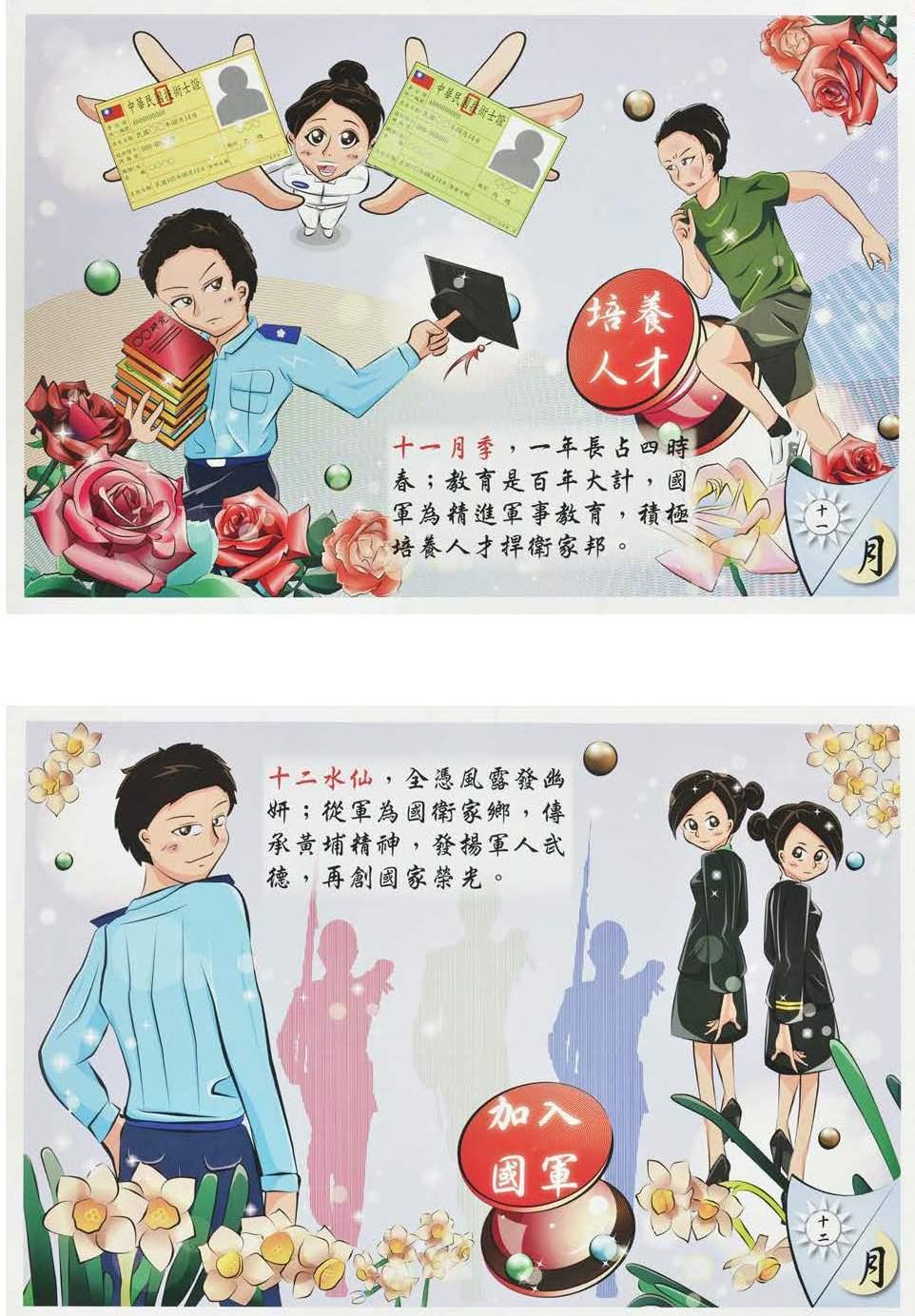 第50屆漫畫類銅像獎作品_傳承‧花月令7_蘇元津.jpg