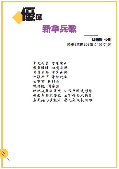 第51屆歌詞項國軍組優選作品—新傘兵歌.JPG
