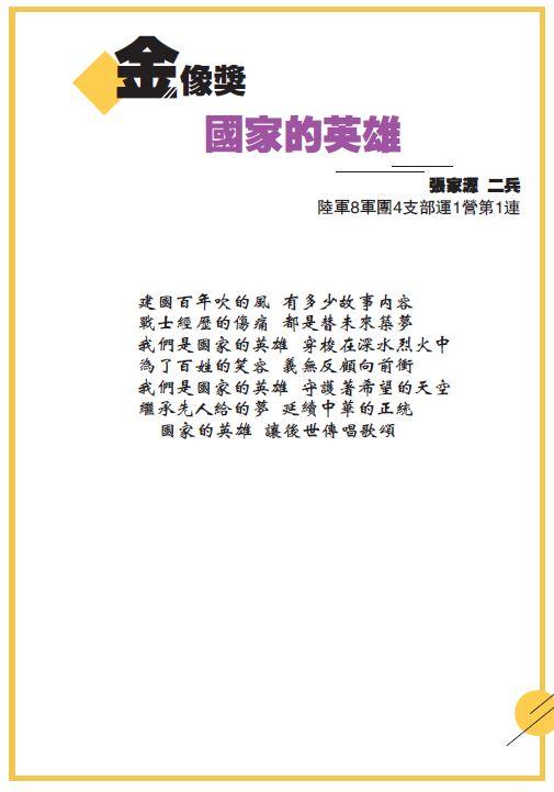 第51屆歌詞項國軍組金像獎作品—國家的英雄.JPG