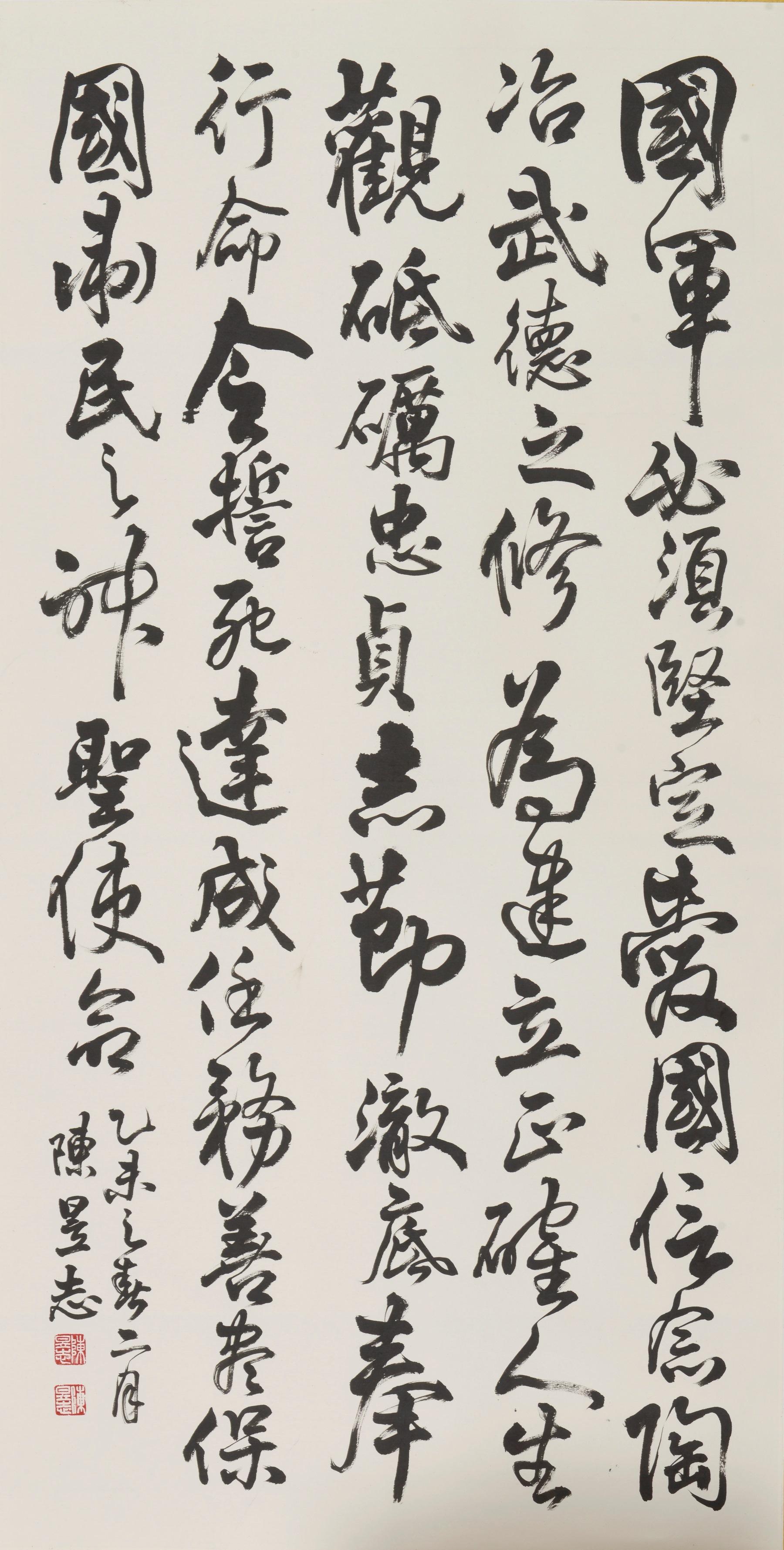 49屆書法類銀像獎_陳昱志.jpg