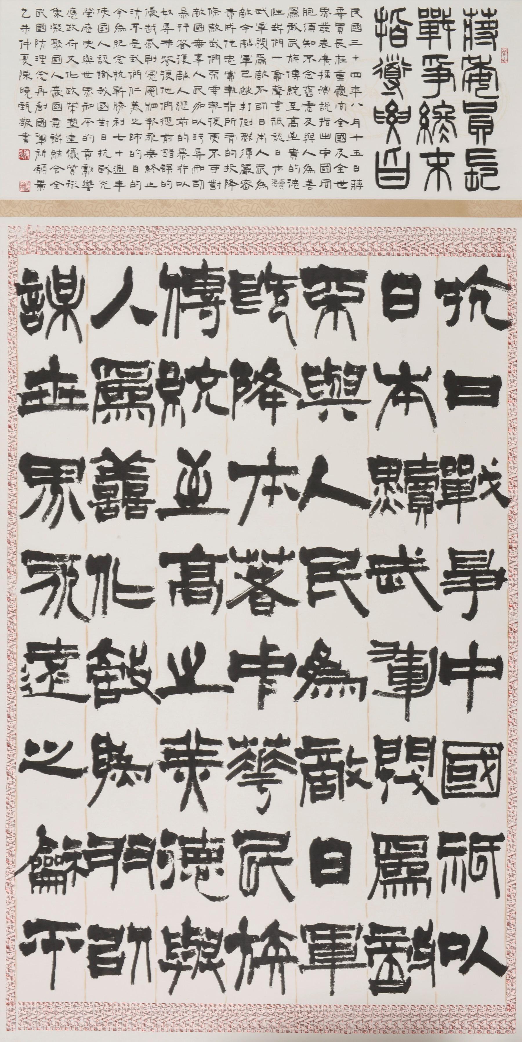 49屆書法類銅像獎_陳曉甄.jpg
