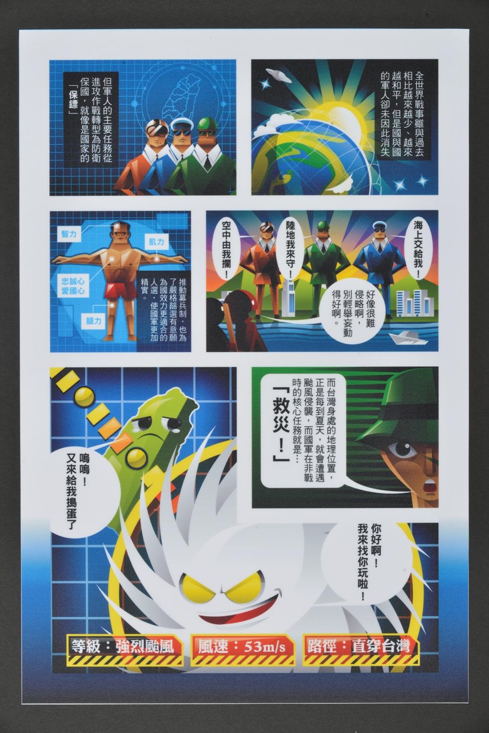 49屆漫畫類金像獎作品_英雄講座6_周睿紘.jpg