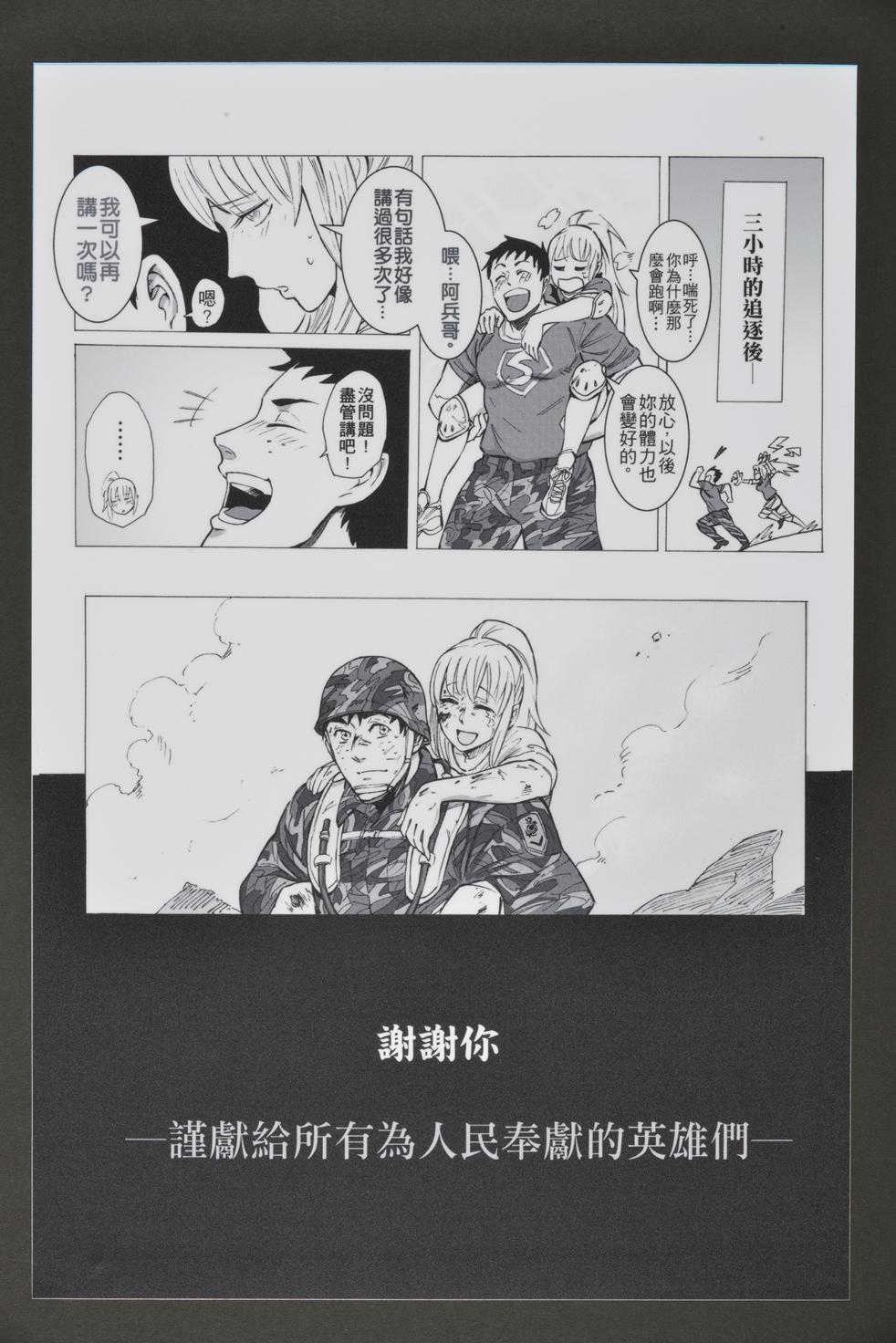 49屆漫畫類銀像獎_TheSoul英勇的國魂11_吳宇.jpg