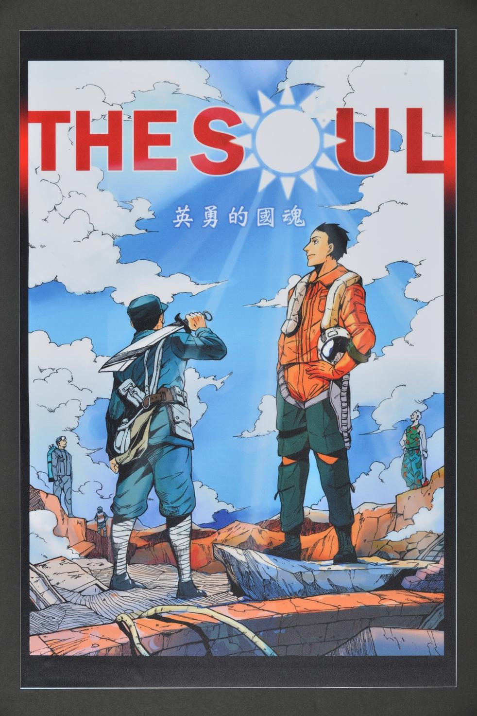 49屆漫畫類銀像獎_TheSoul英勇的國魂1_吳宇.jpg