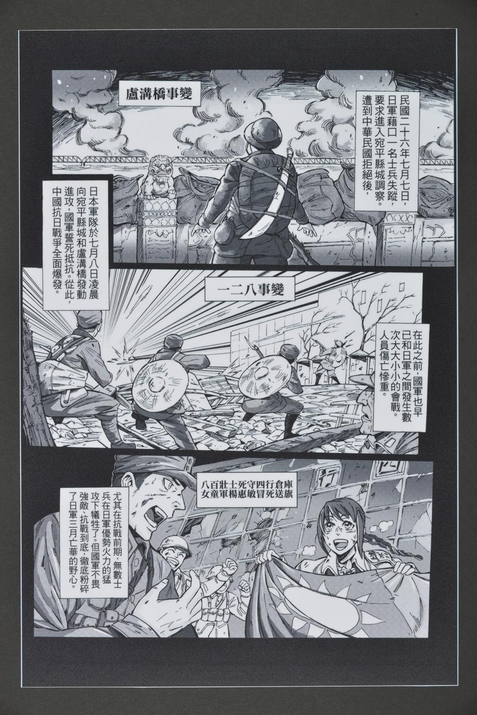 49屆漫畫類銀像獎_TheSoul英勇的國魂2_吳宇.jpg