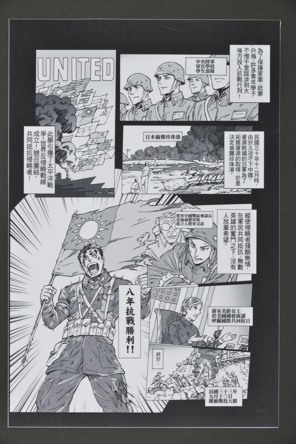 49屆漫畫類銀像獎_TheSoul英勇的國魂3_吳宇.jpg