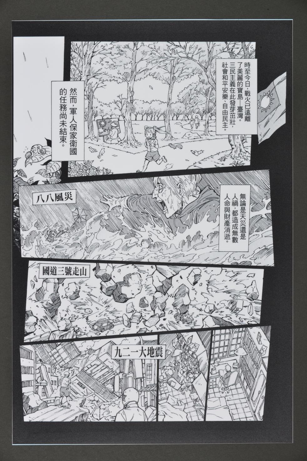 49屆漫畫類銀像獎_TheSoul英勇的國魂4_吳宇.jpg