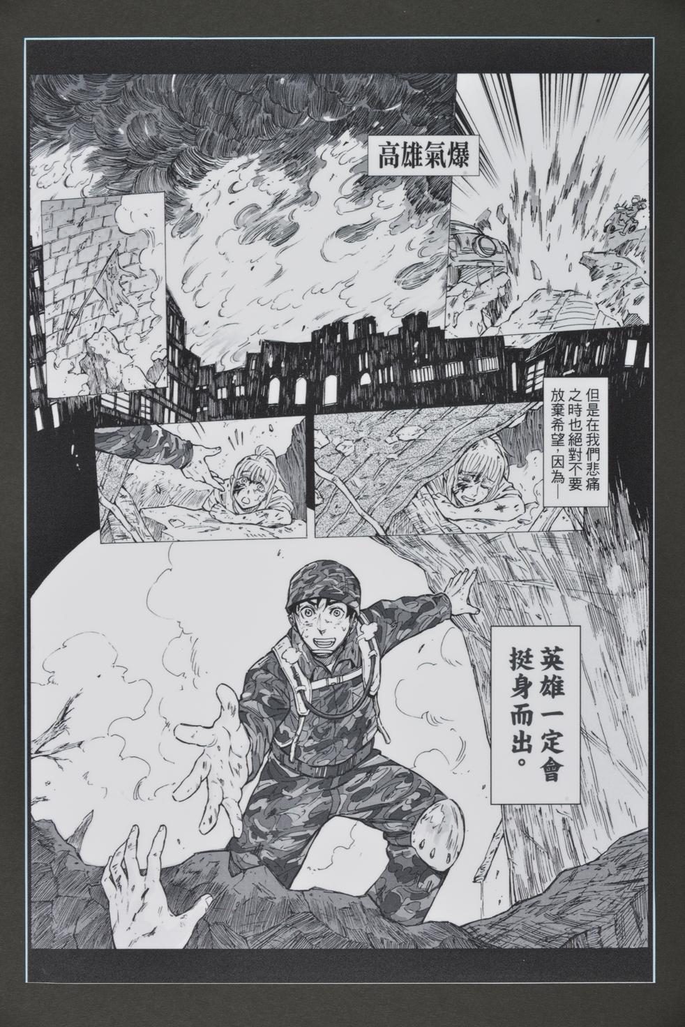 49屆漫畫類銀像獎_TheSoul英勇的國魂5_吳宇.jpg