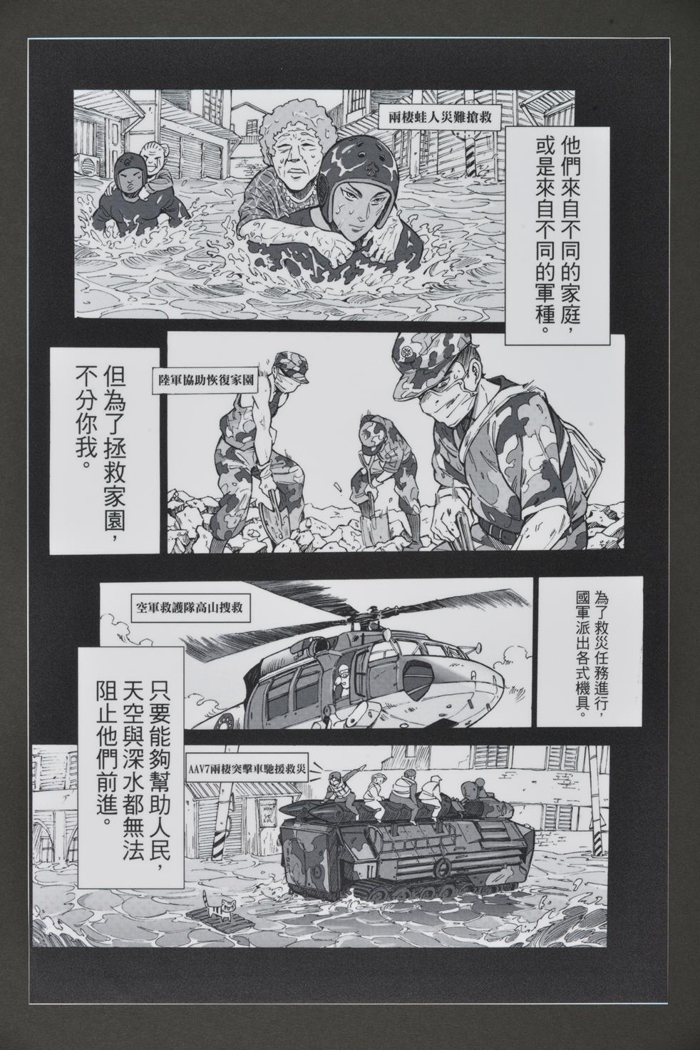 49屆漫畫類銀像獎_TheSoul英勇的國魂6_吳宇.jpg