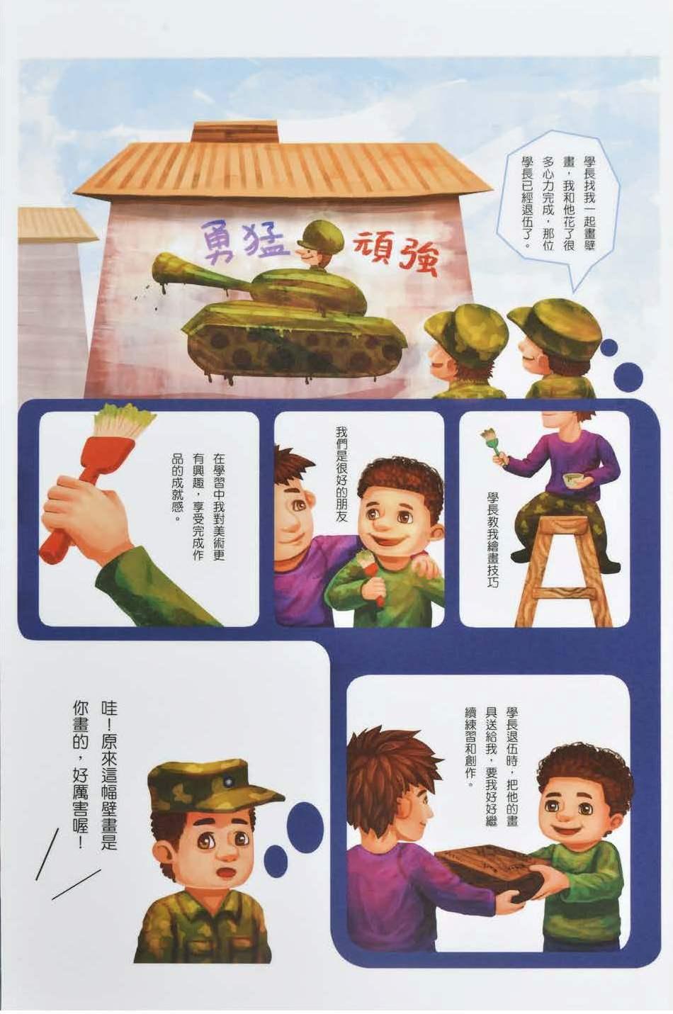 50屆漫畫類優選_戰藝相傳10_陳彥鈞.jpg
