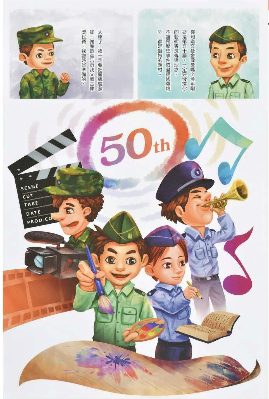 50屆漫畫類優選_戰藝相傳11_陳彥鈞.jpg