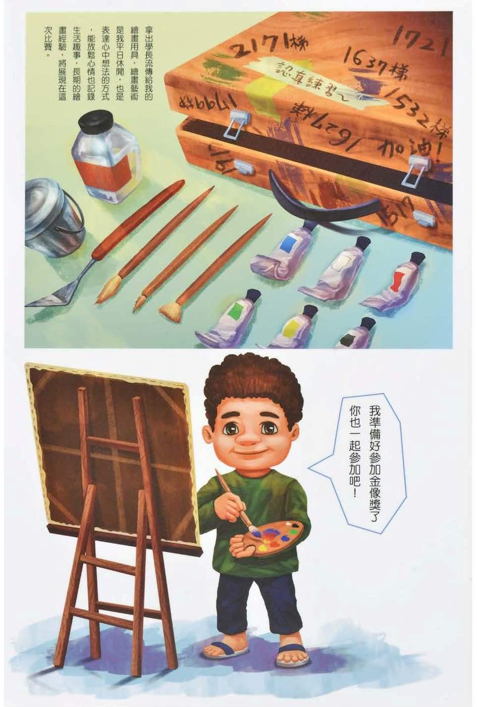 50屆漫畫類優選_戰藝相傳12_陳彥鈞.jpg
