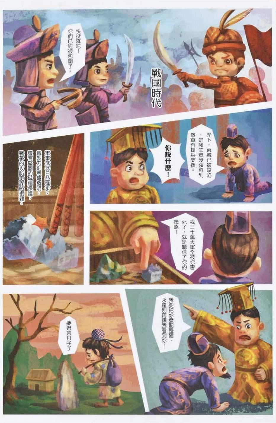 50屆漫畫類優選_戰藝相傳3_陳彥鈞.jpg