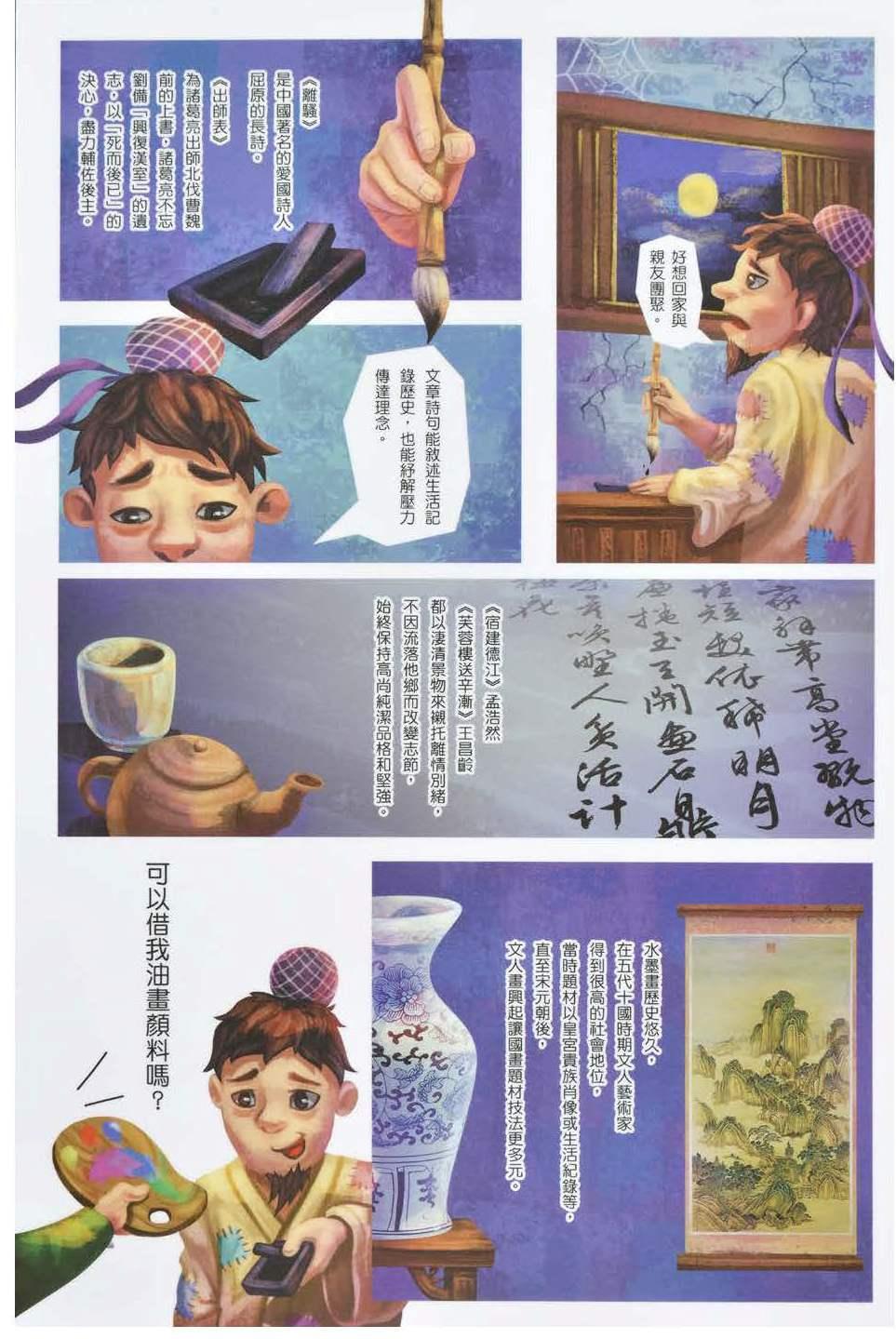 50屆漫畫類優選_戰藝相傳4_陳彥鈞.jpg