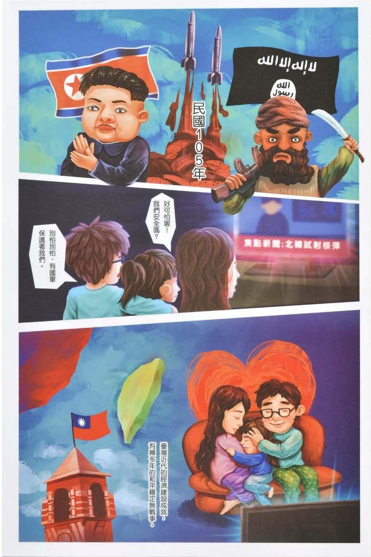 50屆漫畫類優選_戰藝相傳7_陳彥鈞.jpg