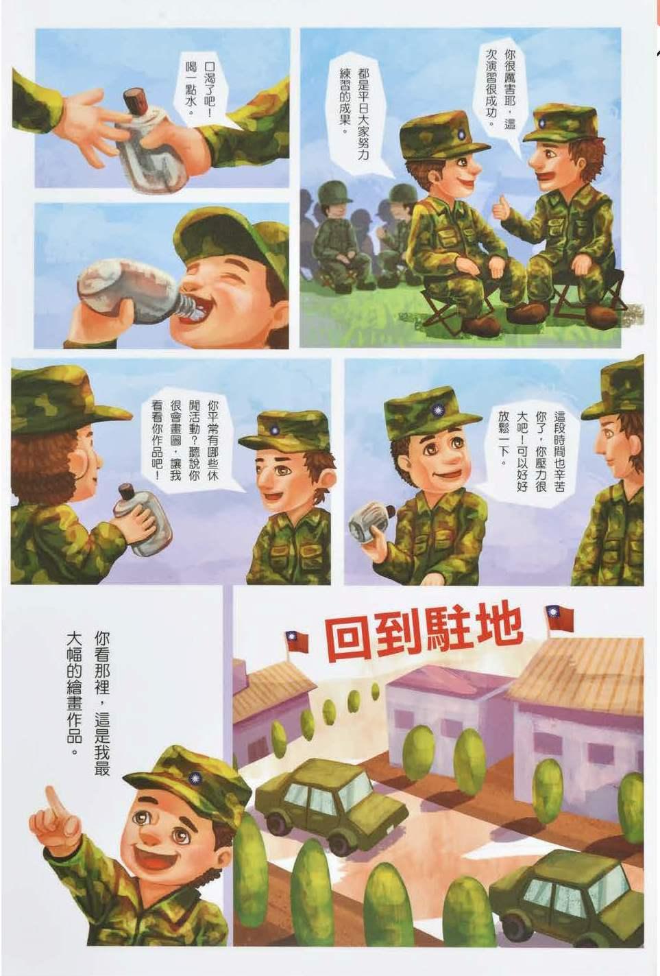50屆漫畫類優選_戰藝相傳9_陳彥鈞.jpg