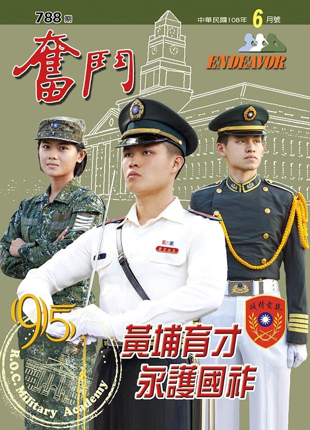 奮鬥月刊(期數:788 )