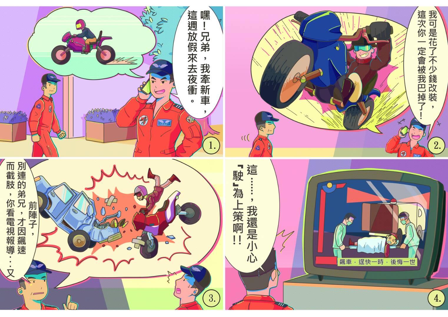 成癮問題-喜愛飆車:小心「駛」為上策(鍾易達繪製).jpg