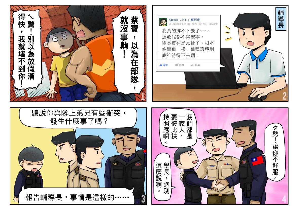 行為偏差-暴力脅迫:由社群網絡,化解心危機(鄭向均繪製).jpg