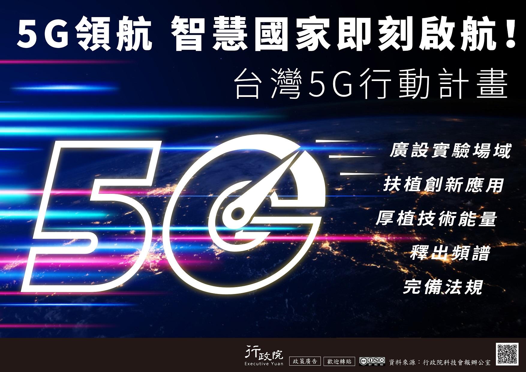 台灣5G行動計畫.jpg
