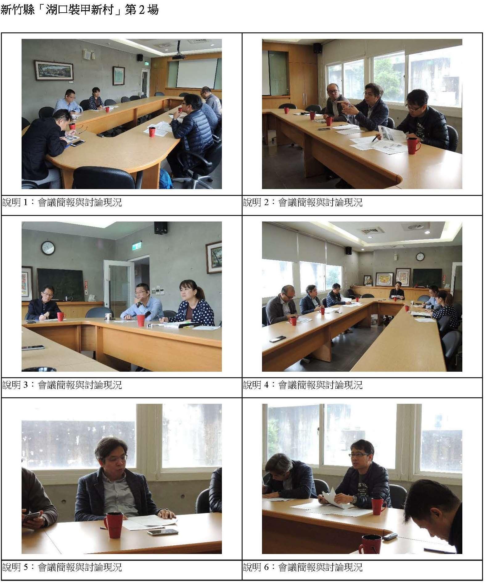 新竹縣「湖口裝甲新村」第2場-相片.jpg