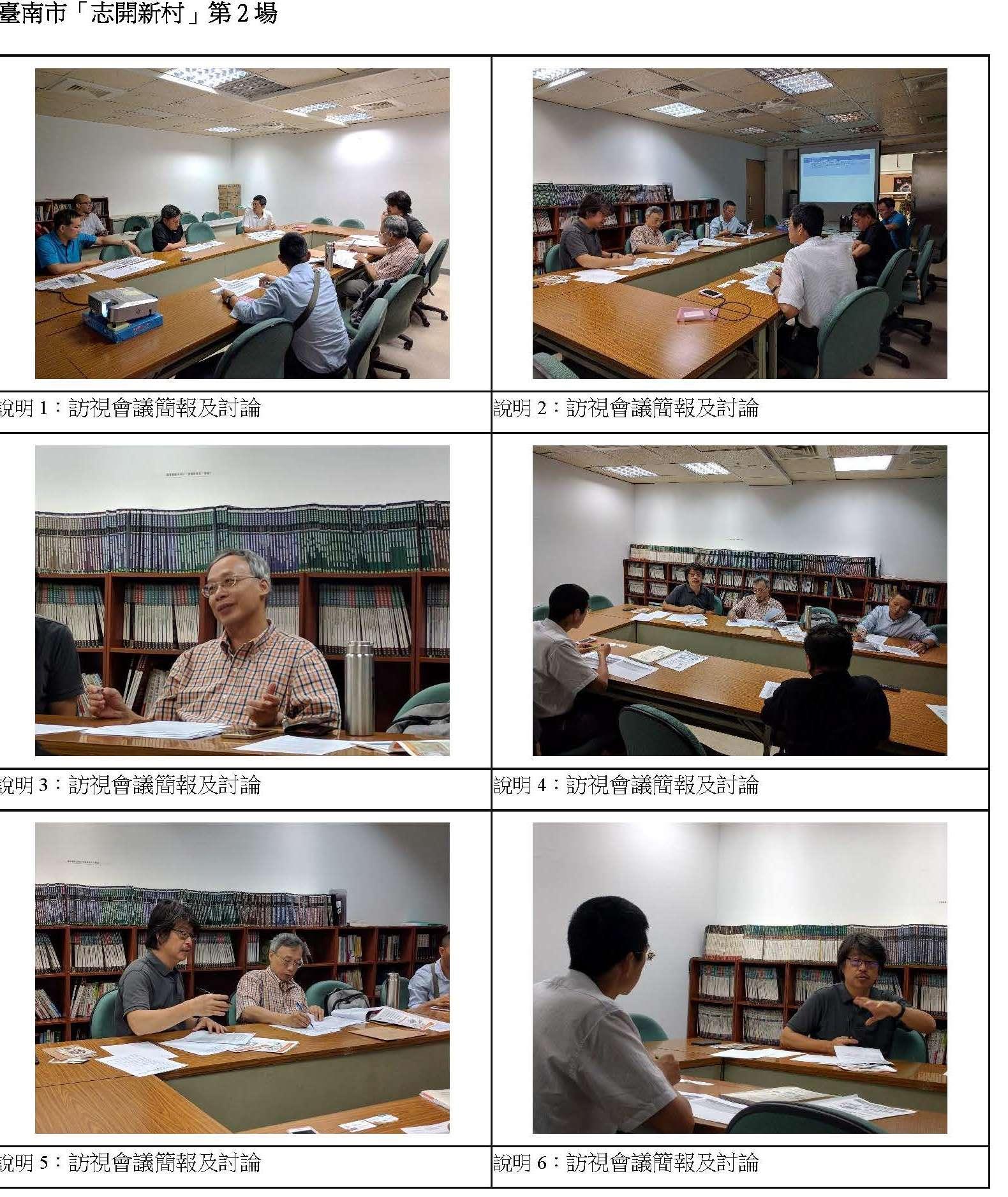 臺南市「志開新村」第2場-相片.jpg