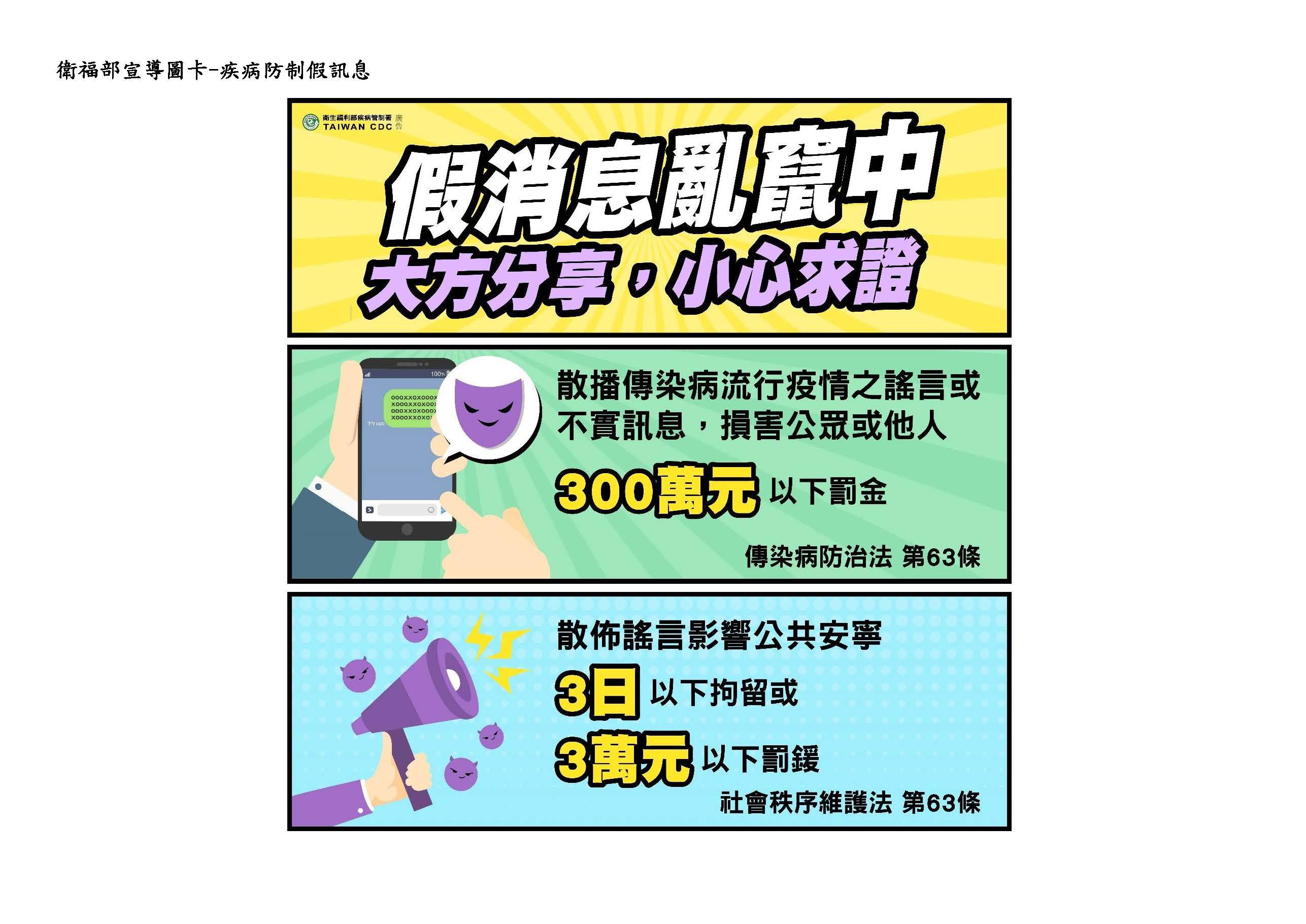 衛福部 宣導圖卡 -疾病防制假訊息 疾病防制假訊息1.jpg